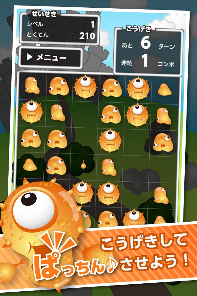 Screenshot ぷるぷるぱっちん